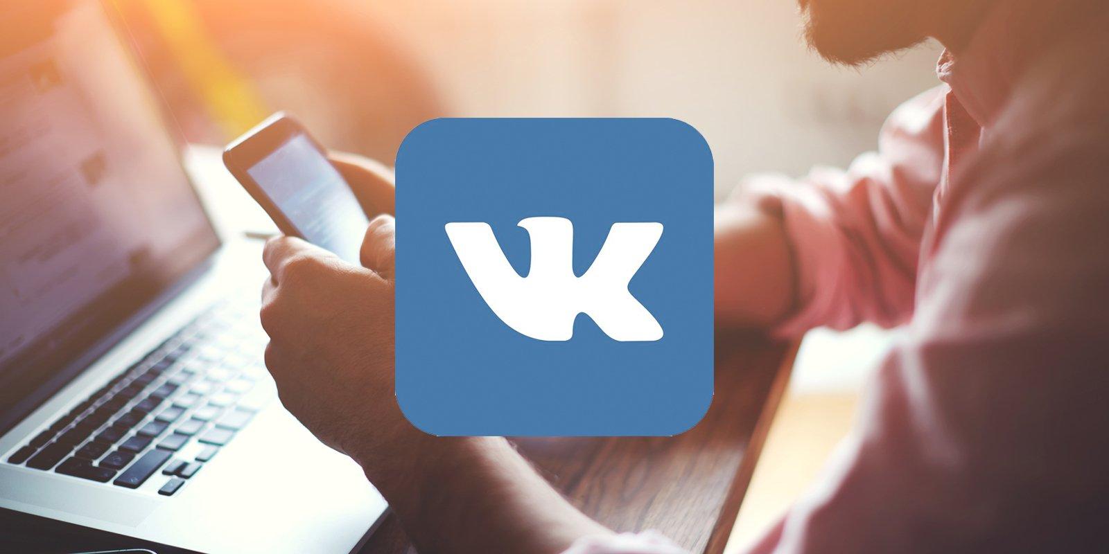 доступ к личным сообщениям ВКонтакте