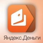 Яндекс.Деньги предлагают пользователям бонусы