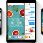 iOS 11 уже доступна для всех