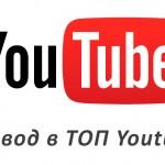 ТОП YouTube и Google за 15 минут!