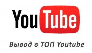 ТОП по запросам YouTube