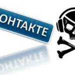 ВКонтакте был занесён в перечень пиратских ресурсов
