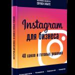 Презентация новой книги про Instagram